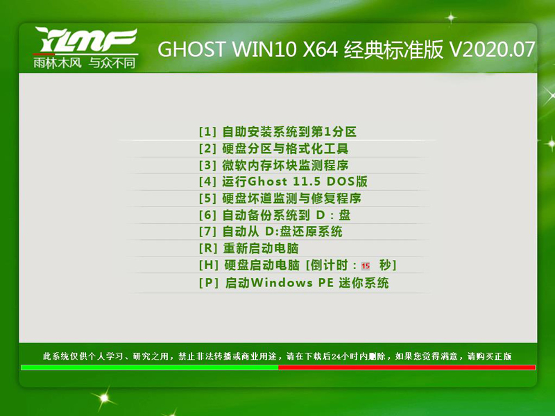 雨林木风 GHOST WIN10 X64 经典旗舰版