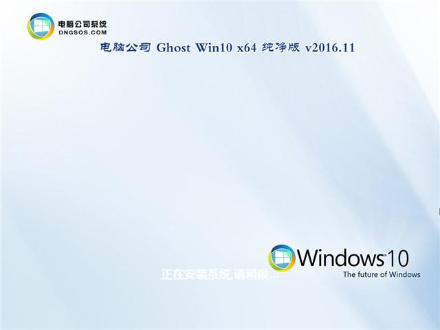 电脑公司Ghost Win10 64位1909纯净版(基于专业版制作)
