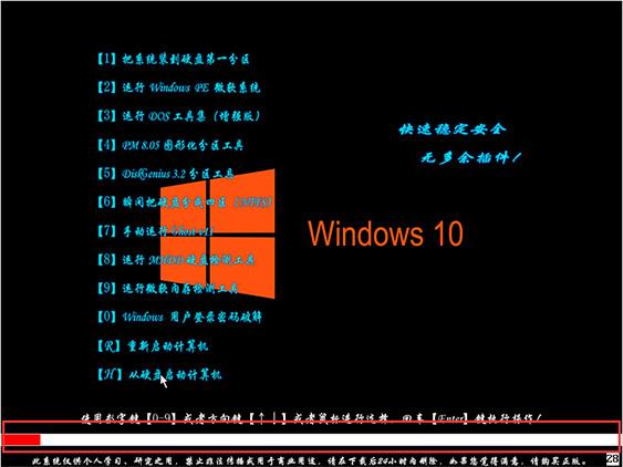 笔记本专用Ghost Win10 快速装机纯净版64位 v2020.04