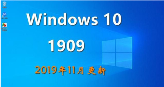 微软正式版64位win10 1909
