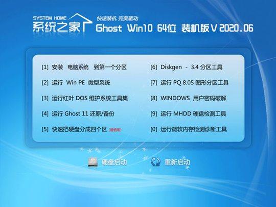 Ghost Windows10 64位专业版(免激活)系统下载