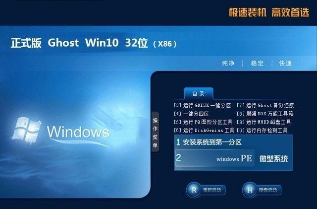 电脑公司 Win10纯净版 32位 V2020.05_极速/稳定