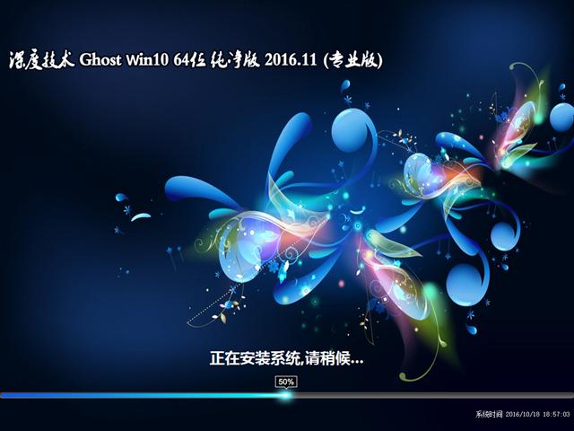 深度技术ghost win10 专业版iso 64位镜像 V2020.05