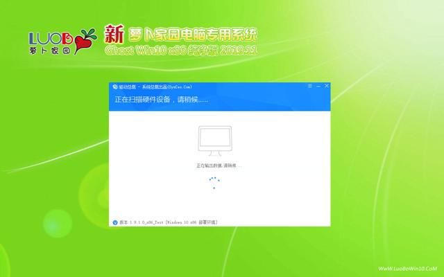 萝卜家园Ghost Win10 X86 极速纯净版V2020.05
