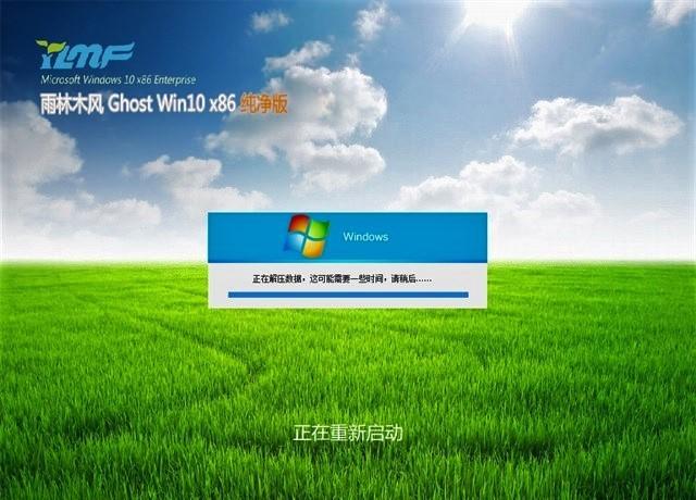 雨林木风 GHOST WIN10 X86 装机稳定版 V2020.05(32位)