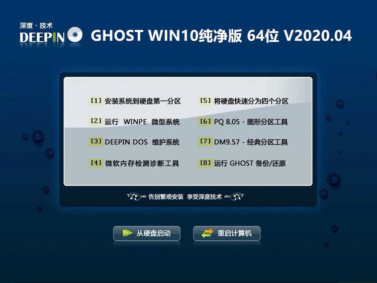 深度技术 GHOST WIN10 X64镜像正式装机2020最新版