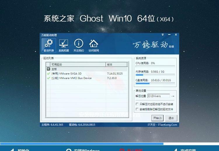 系统之家 Win10 X86 镜像纯净版 2020