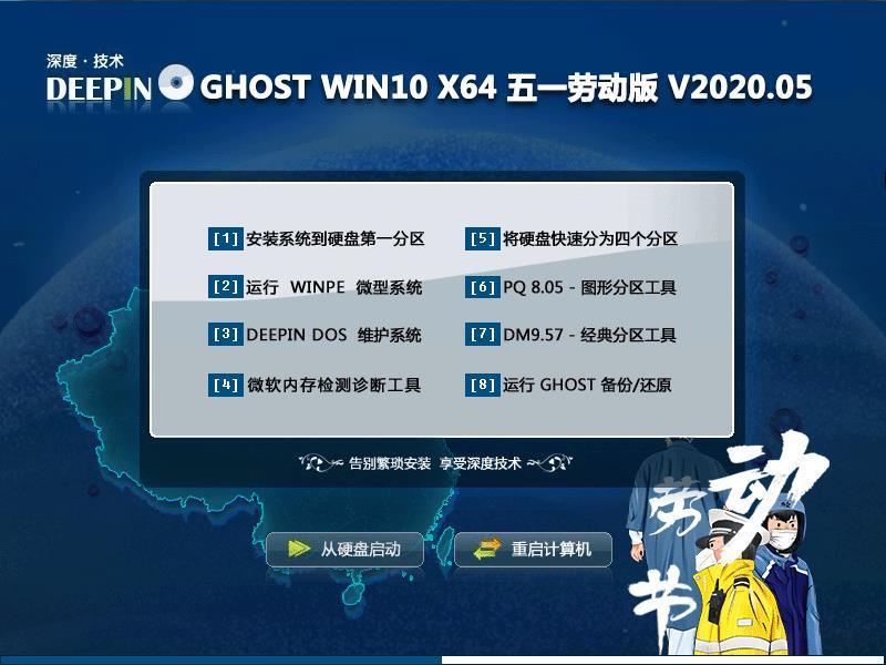 深度技术 Ghost win10 X64 五一劳动版 202005
