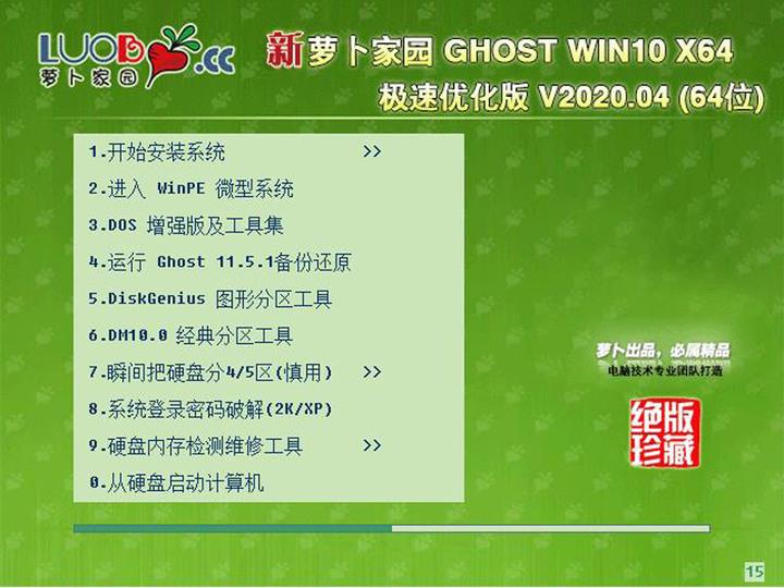 萝卜家园Ghost Win10 X64 免激活旗舰版 2020