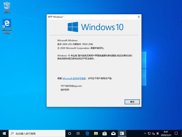 不忘初心 Windows10 v21H1 19043.899 预览版