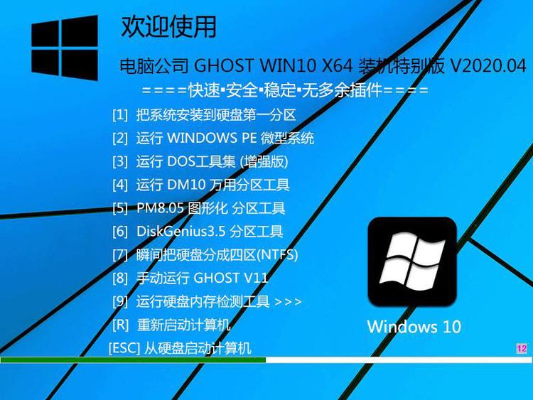 电脑公司特别版 Ghost Win10 X64 装机版 202004