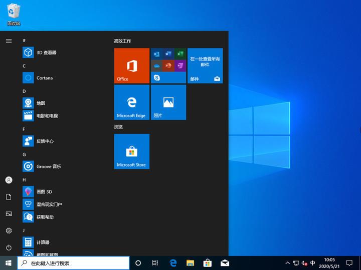 不忘初心 Windows 10 20H2 纯净精简版