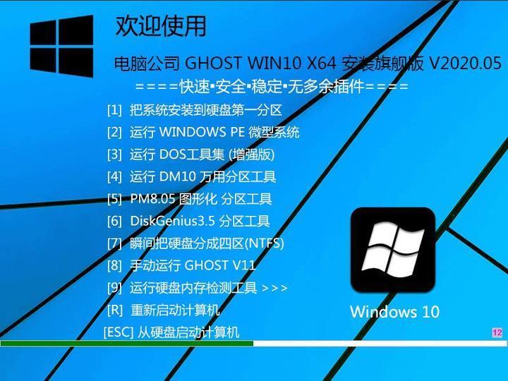 电脑公司特别版 Ghost Win10 X64 企业版 202005
