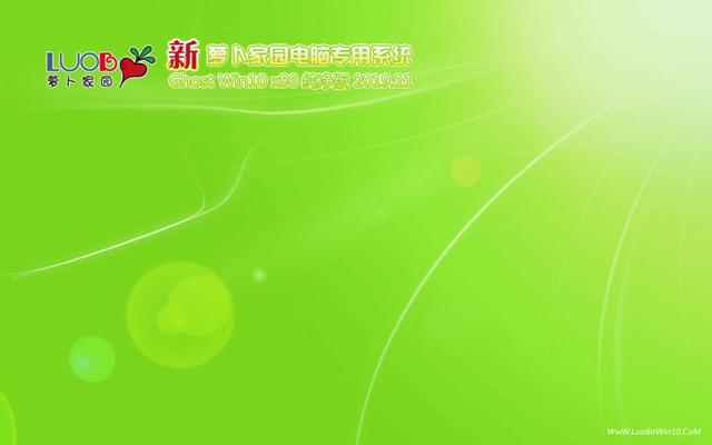 新萝卜家园 win10 官网下载镜像