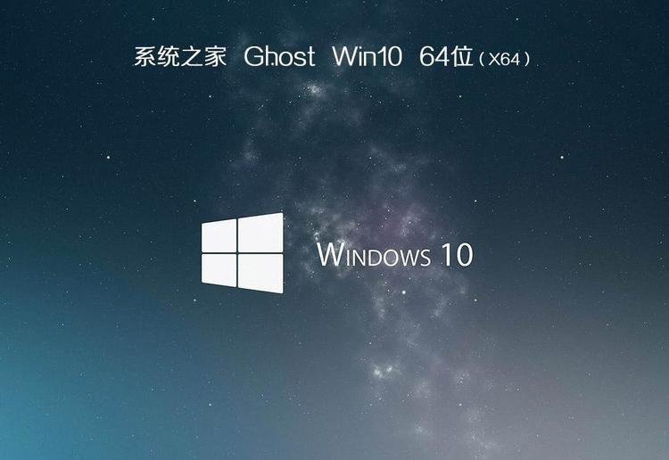 系统之家 Ghost Win10 X64 专业版 202008