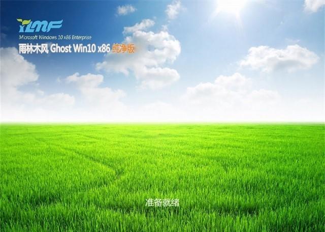 雨林木风 Ghost Win10 X86 纯净版 (32位)