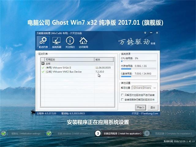 电脑公司 Ghost Win7 Sp1 装机万能版(32位)