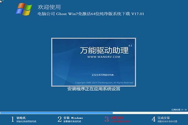 电脑公司WIN7 X64 ISO镜像下载免验证版