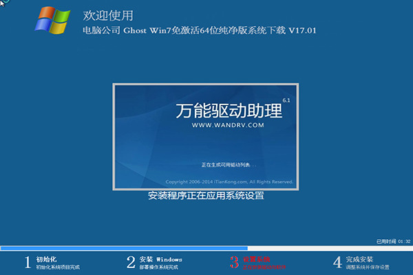 电脑公司 GHOST WIN7 SP1 X86 安装旗舰版2020