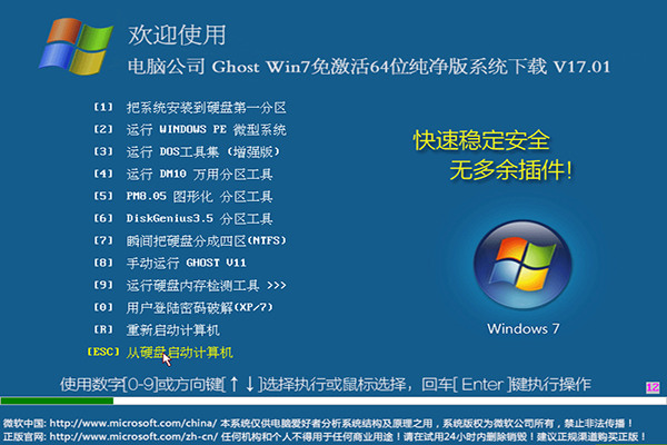 电脑公司Win7 X64 ISO镜像下载纯净版v202.05(破解验证版)