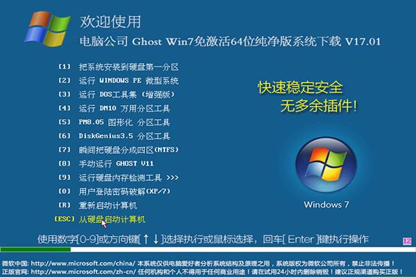电脑公司 Ghost Win7SP1 X64 纯净版 1701