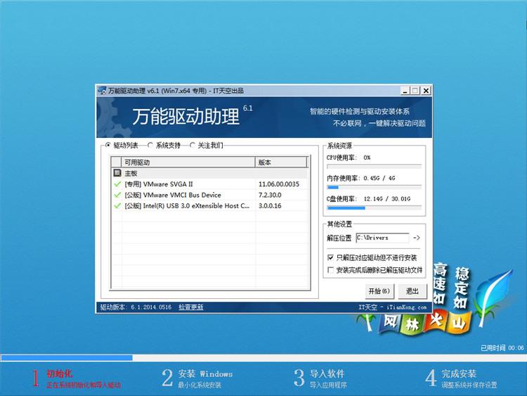 风林火山Win7装机版系统