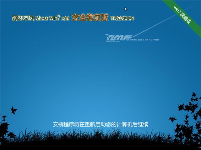 雨林木风 Ghost Win7 32位 旗舰版 v2020.04(绿色稳定版)