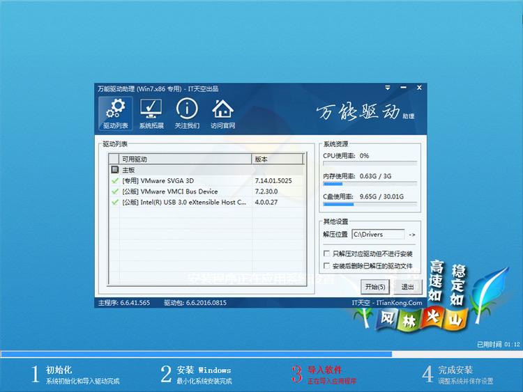 风林火山Win7 X64极速轻量版v22.05(全驱动)