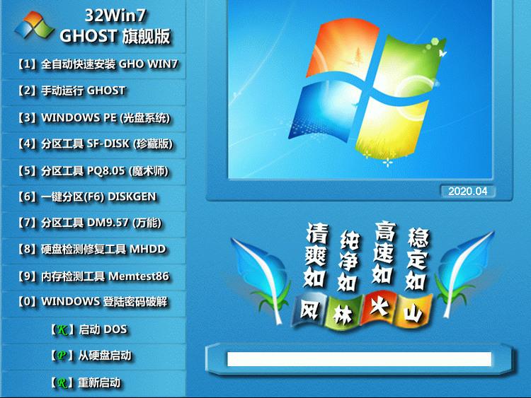 风林火山 GHOST WIN7 SP1 X86 经典旗舰版 V2020.05 (32位)