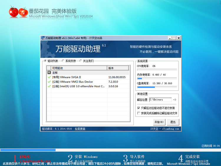 番茄花园 GHOST WIN7 SP1 X64 正式优化版 V2020.05 (64位)