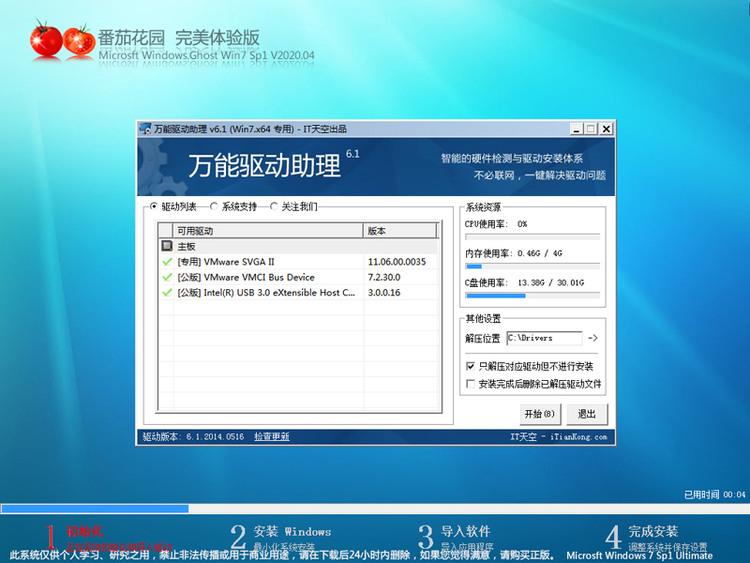 番茄花园 Ghost Win7 x64 SP1 极速装机版2020.05(64位)