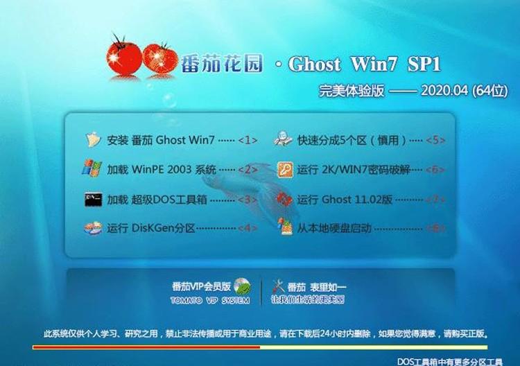 番茄花园 Ghost Win7 64位完美体验版系统