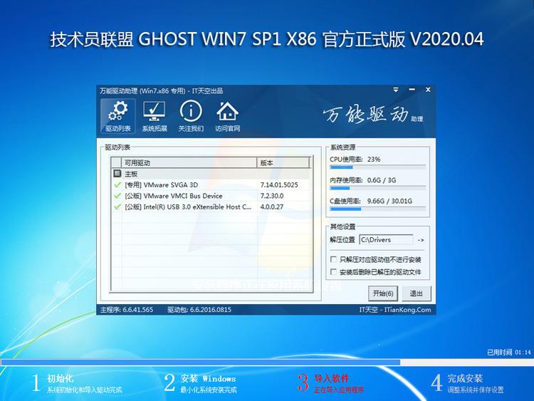 技术员联盟Win7 X86 SP1 电竞专业版2020