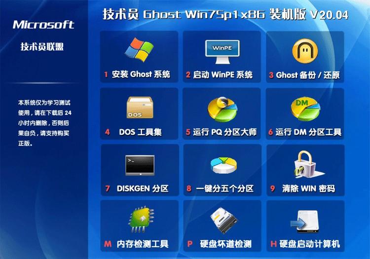 技术员联盟GHOST WIN7 SP1 X86 官方正式版2020