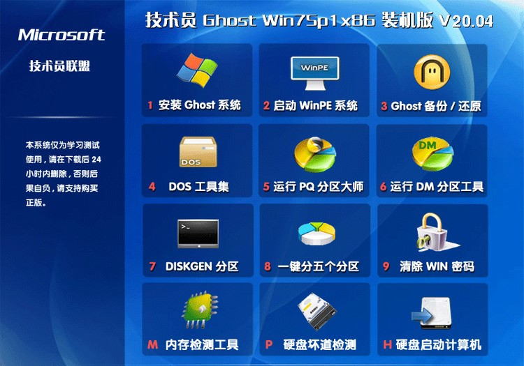 技术员联盟 GHOST WIN7 SP1 X86 官方正式版2020