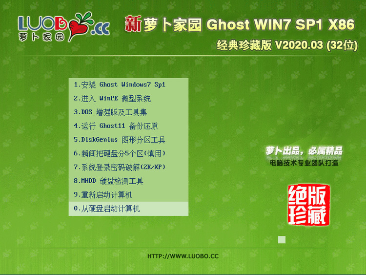 萝卜家园 GHOST WIN7 SP1 X86 官方装机版 V2020.05 (32位)