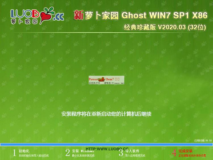 萝卜家园 GHOST WIN7 SP1 X86 官方装机版2020