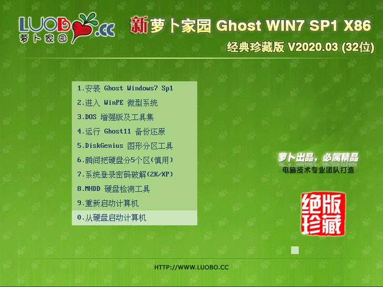 萝卜家园ghost win7 32位稳定优化版2020