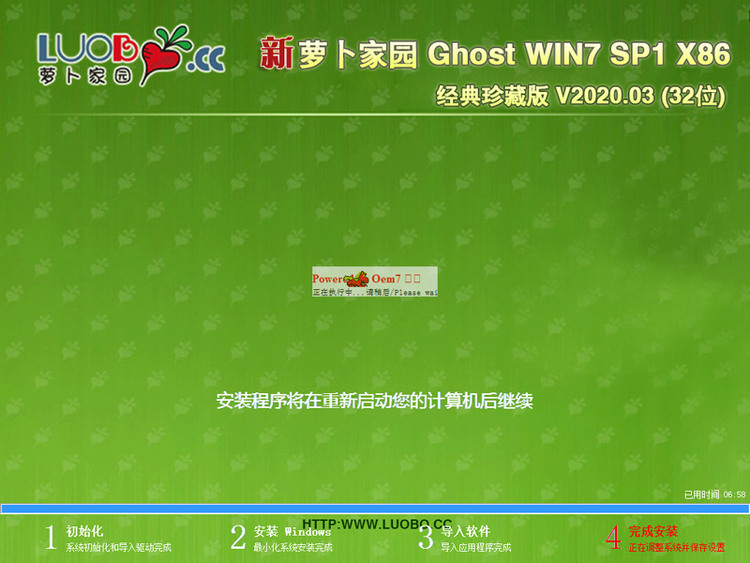 新萝卜家园win7 x86兼容适应版(一键激活)
