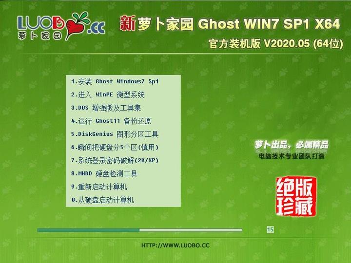 萝卜家园Ghost Win7 SP1 X64 旗舰版(免激活)