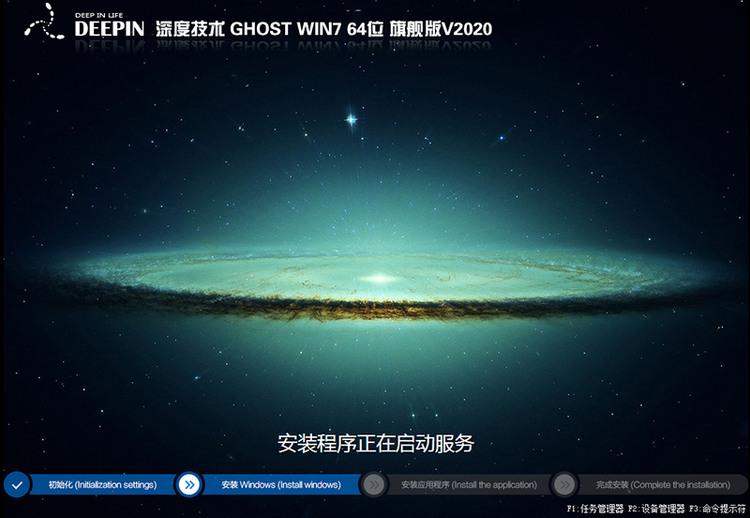 深度技术Ghost Win7 X64官方纯净版V2020.04(全功能)