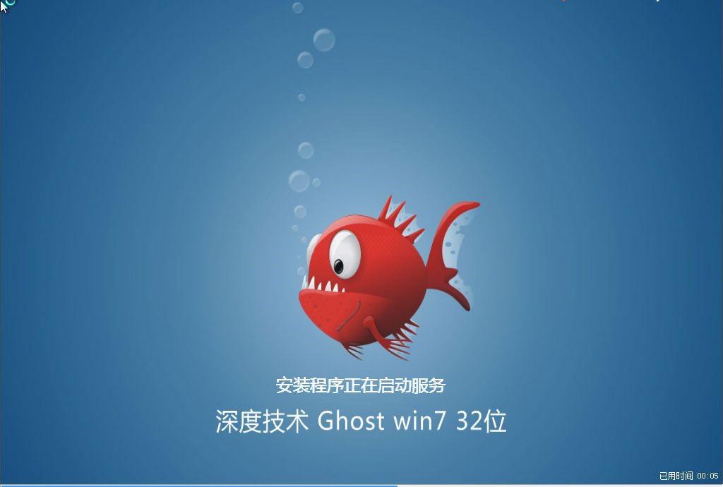 深度技术Ghost Win7 x64 原版系统 2020