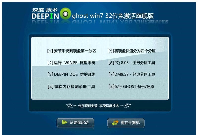 深度技术win7 x86加强旗舰版2020