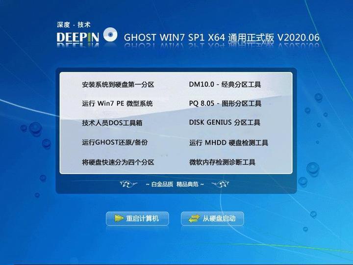 2020深度技术Ghost Win7 SP1 X64 官方企业版