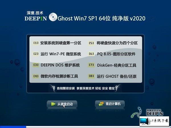 深度技术 Ghost Win7 SP1 X64 纯净版