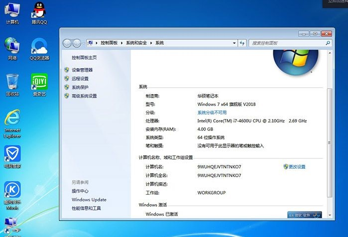 ASUS华硕Win7 X64旗舰版v22.05(一键装机版)