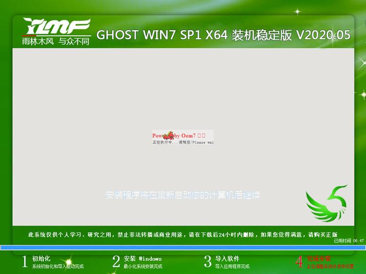 雨林木风 GHOST WIN7 SP1 X86 精简版
