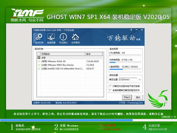 雨林木风 Ghost Win7 X64 专业优化版 202005