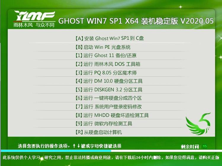 雨林木风 GHOST WIN7 SP1 X86稳定装机版2020