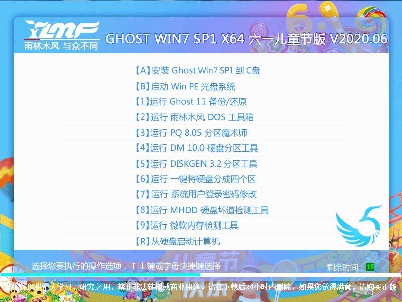 雨林木风Ghost Win7 SP1 X64 家庭版(免激活)